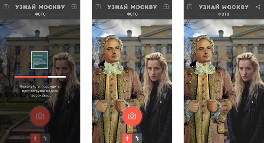 Приложение Узнай Москву