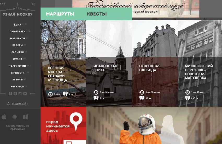Узнай Москву Фото
