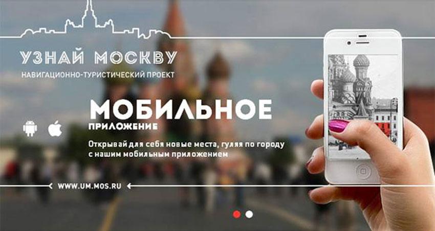 Проект Узнай Москву как Покемон го