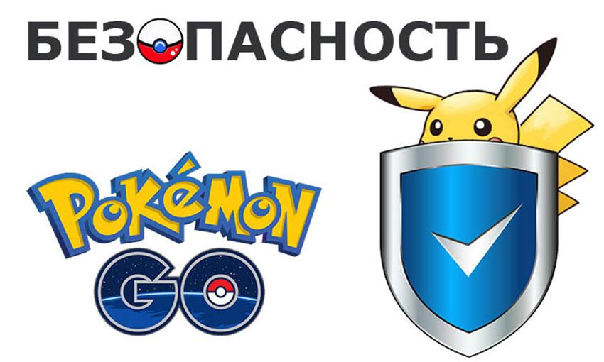 Безопасность при игре в pokemon go