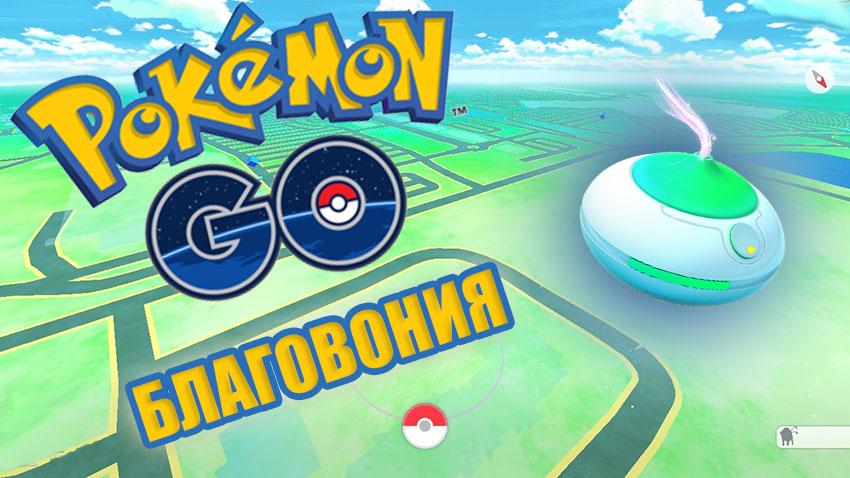 Благовония в Покемон Го - как использовать ладан - incense Pokemon Go