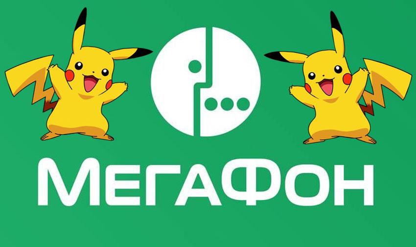 Мегафон о Покемон Го