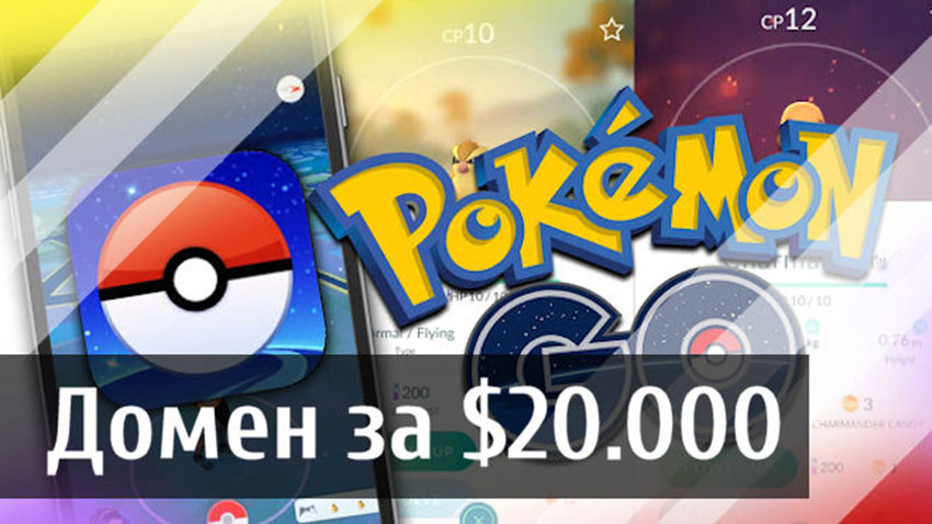 pokemon go домены