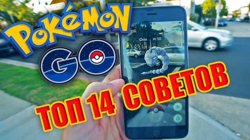 Pokemon Go советы по игре Покемон Го