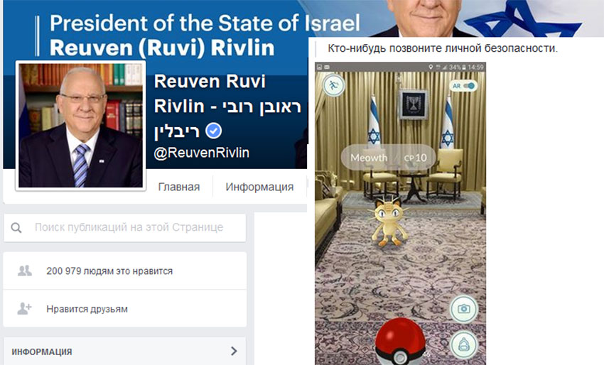 Покемон у президента Израиля