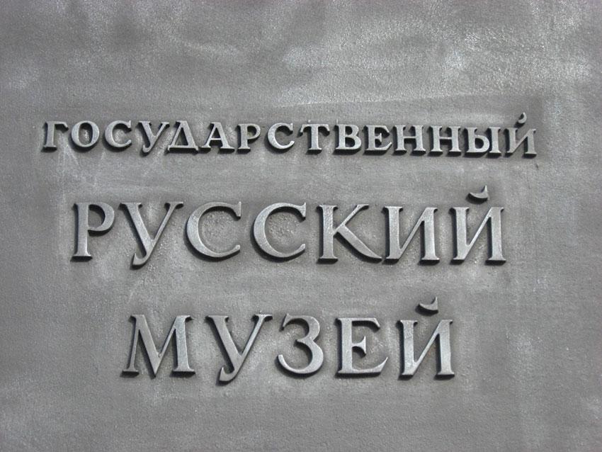 Русский музей в Питере