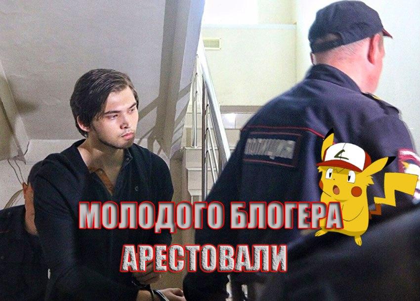 Блогера осудили за ловлю покемонов в храме