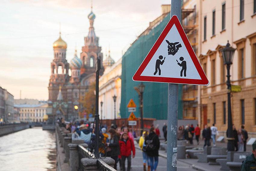 Осторожно ловцы покемонов - дорожный знак в СПб