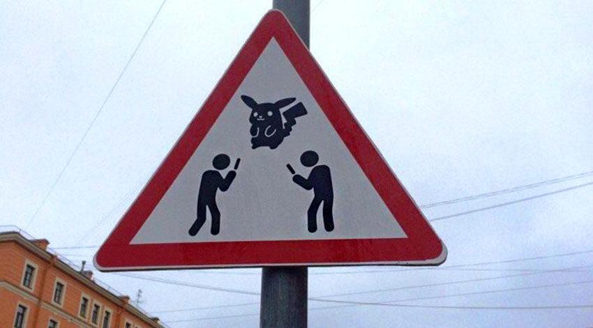 Знак Осторожно ловцы покемонов