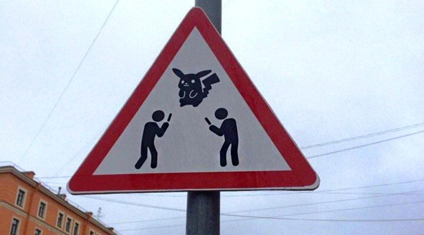 Убрали знак Осторожно ловцы покемонов